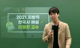 한국사 라영환 선생님의 2021 지방직 9급 해설강의